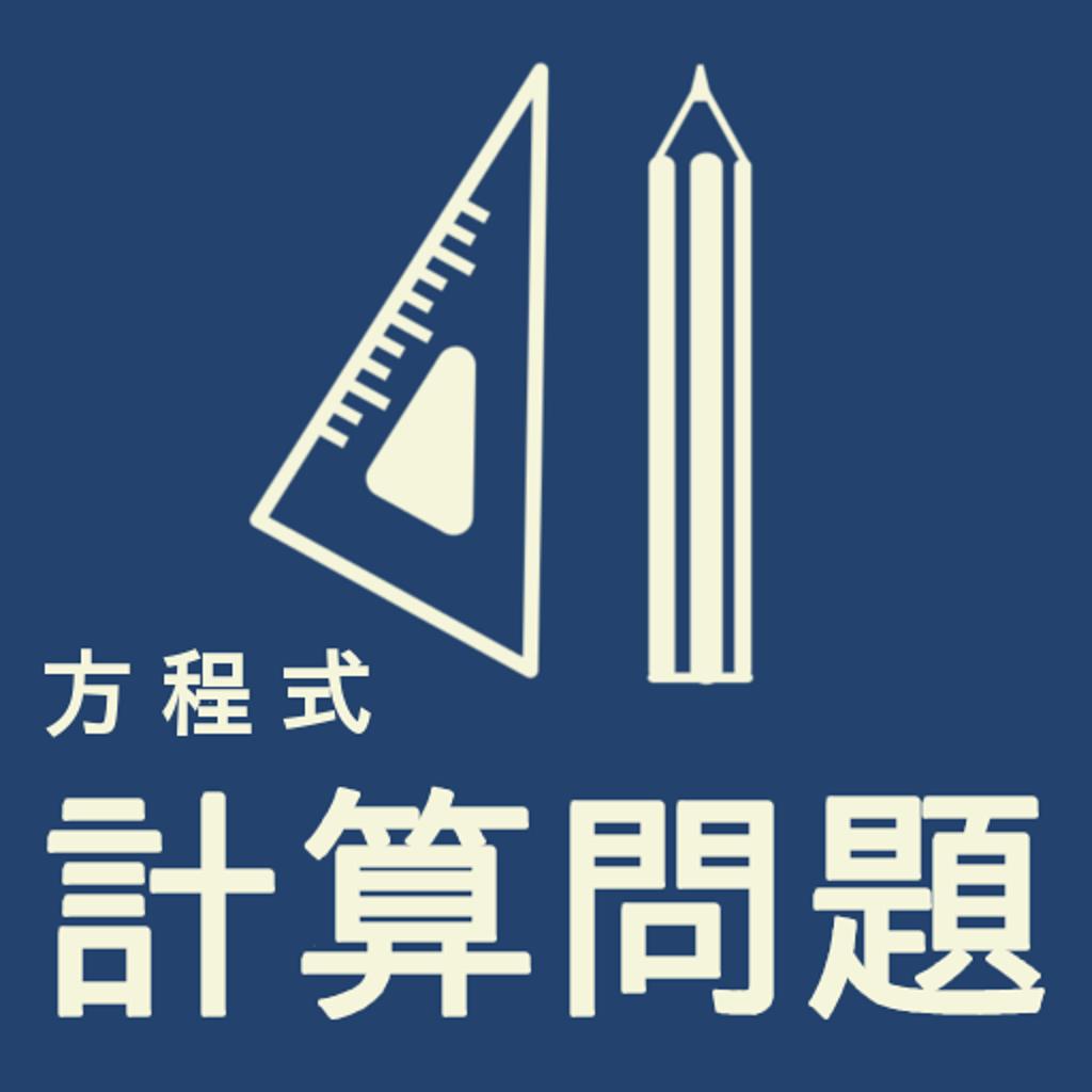中学校数学学習サイト